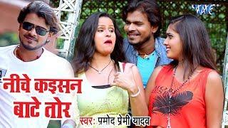 Pramod Premi NEW सुपरहिट लोकगीत 2017 - निचे कइसन बाटे तोर - Maza Mare Aaihe Ae Yarau - Bhojpuri Song