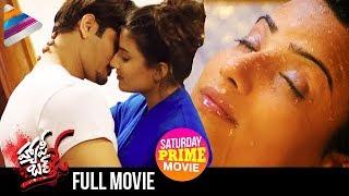 Happy Birthday Telugu Full Movie | Sanjjana | Jyotii Sethi | Saturday PRIME Video | Telugu Filmnagar