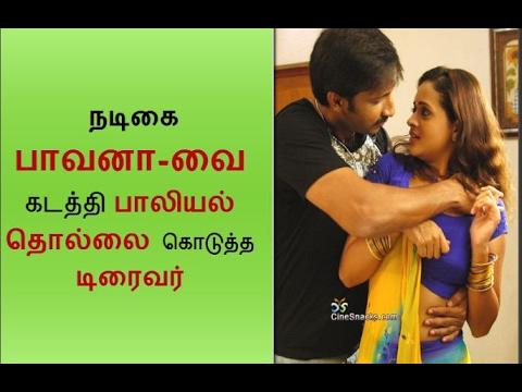 Xxx Mp4 நடிகை பாவனா வை கடத்தி பாலியல் தொல்லை Tamil Actress Bhavana Sex Issue 3gp Sex