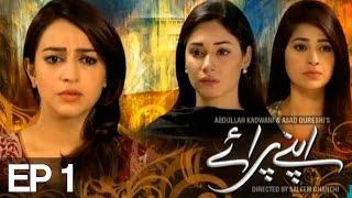 Apnay Paraye - Episode 1 | Express Entertainment