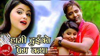 Latest Dohori Song Hami Dui Ko Prem Katha Chha by Ramji Khand & Tika Pun