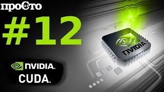 Nvidia CUDA С Уроки. Текстурная память. Параллельное программирование GPU.