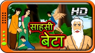 Sahasi Beta - Hindi Story for Children   Hindi Kahaniya   Panchatantra Moral Story for kids HD