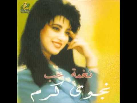 Najwa Karam Ana ma fiye نجوى كرم انا ما فيي