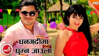 New Lok Deuda Song 2073 Dhangadima Ghumna By Khuman Adhikari  & Sangita Shah