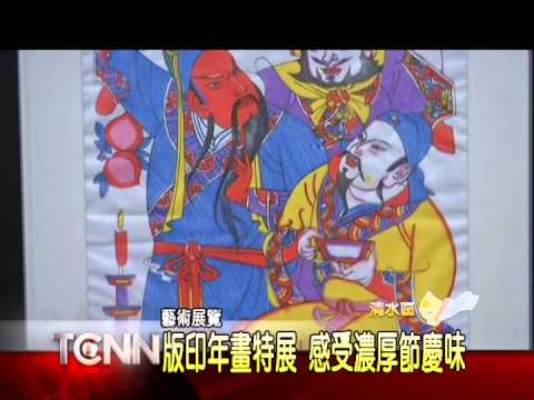 大台中新聞-清水港藝拓印年畫展