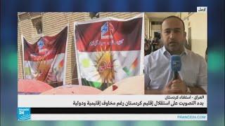 استفتاء إقليم كردستان: كيف تبدو أجواء التصويت في مراكز الاقتراع؟