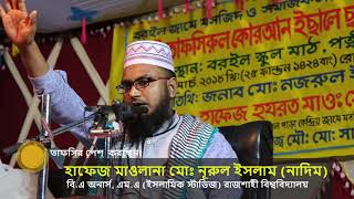 New Bangla Waz By Hafez Nurul Islam Nadim in Naogaon