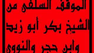 الموقف السلفي من الشيخ بكر أبو زيد للشيخ صالح السحيمي