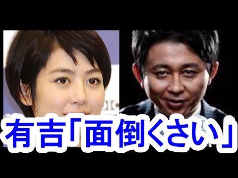 夏目三久の妊娠に有吉「めんどくせ~なぁ」連呼!?/Ariyoshi called