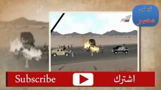 فيلم توضيحي جرافيك لما حدث في العملية الارهابية بكمين العريش