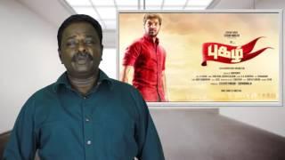 Pugazh Movie Review - Jai - Tamil Talkies