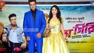 Bangla new movie ''Bossgiri''  বসগিরি  2016 || Bubly || shkib khan || HD