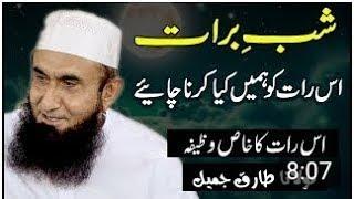Importance of Shab e Barat - Maulana Tariq Jameel Bayan