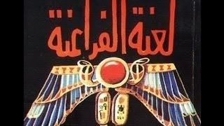 فيلم أجنبي / لعنة الفراعنه/ مترجم/ 2015