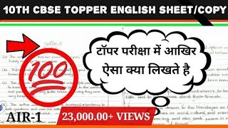 CBSE TOPPER ENGLISH ANSWER SHEET/COPY/BOOKLET||10TH CBSE BOARD TOPPER/STRATEGY/PREPARATION TIPS