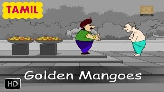Tenali Raman Stories In Tamil - The Golden Mangoes - Tamil Story For Children