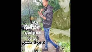 اغنية الدنيا غابة غناء احمد ابو الحديد توزيع مادو الفظيع