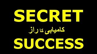 Success Secret | Kamyabi ka raz | کامیابی کا راز | Best Quote | Success in 2019 | Dramistan 4u~