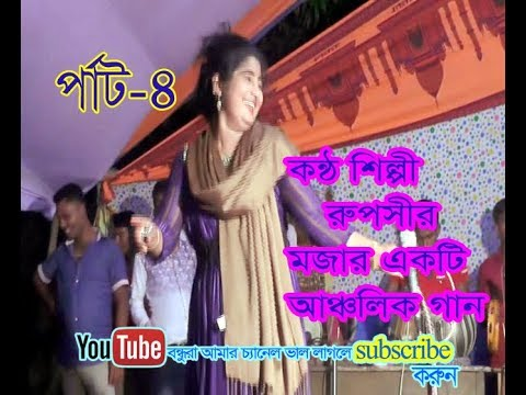 Xxx Mp4 কক্সবাজারে নাইট ক্লাবে রুপসীর কন্ঠে নিউ আঞ্চলিক গান Song 4 Ctg 2018 H S Music 3gp Sex