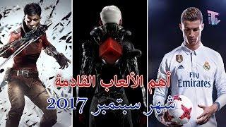 أهم الألعاب القادمة في شهر سبتمبر 2017 - ( PS4 , PS3 , XBOX , PC )