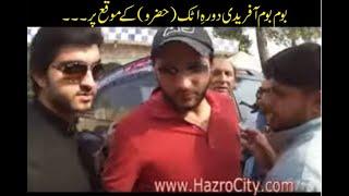 Shahid Khan Afridi in Jalalia, Hazro, Attock on visit