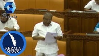 Assembly News: വ്യവസായ മന്ത്രി എ. സി മൊയ്തീൻ സഭയിൽ ചോദ്യങ്ങൾക്ക് മറുപടി പറയുന്നു - Live