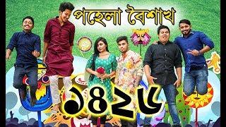 পহেলা বৈশাখ ১৪২৬ | THE BEKAR TUBERS | Bangla Funny Video