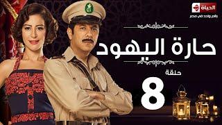 مسلسل حارة اليهود HD - الحلقة الثامنة منة شلبى واياد نصار - Series Eps 08 haret El-Yahoud