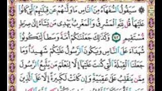 سورة البقرة الجزء الثاني الشيخ فارس عباد