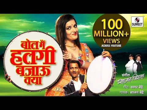 Xxx Mp4 Bol Main Halgi Bajau Kya Official Video Marathi Lokgeet Sumeet Music 3gp Sex