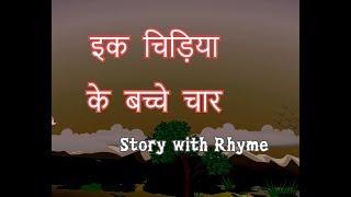 Ek Chidiya ke Bachche Char - RHYMETIC STORY