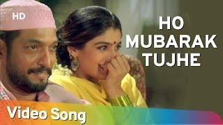 Ho Mubarak Tujhe (Qawwali) (HD) -Ghulam-E-Mustafa Songs - Nana Patekar & Raveena Tandon