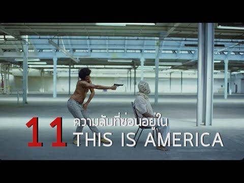 11 ความลับที่ซ่อนอยู่ใน This Is America