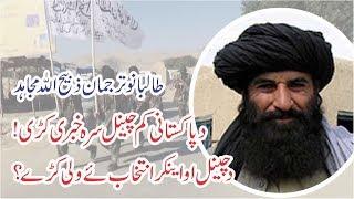 Taliban Spokesman Zabihullah Mujahid talks on Pakistani TV channel