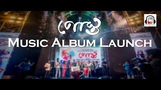 POSTO MUSIC ALBUM LAUNCH EVENT | ANUPAM | ANINDYA | BENGALI FILM 2017