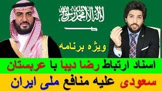 ویژه برنامه_اسناد ارتباط رضا دیبا با عربستان سعودی علیه منافع ملی ایران_رودست 207