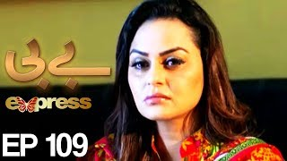 BABY - Episode 109 uploaded on 24-08-2017 6736 views