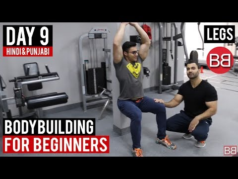 Xxx Mp4 DAY 9 Complete Leg Day Workout For Beginners Hindi Punjabi 3gp Sex