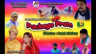 Package Prem(প্যাকেজ প্রেম)#Bangla funny#Eid comedy drama2017#HD#720#