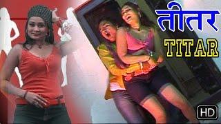 राजस्थानी सुपरहिट सांग 2016 - तीतर - Titar -  Rajasthani Hot Song 2016