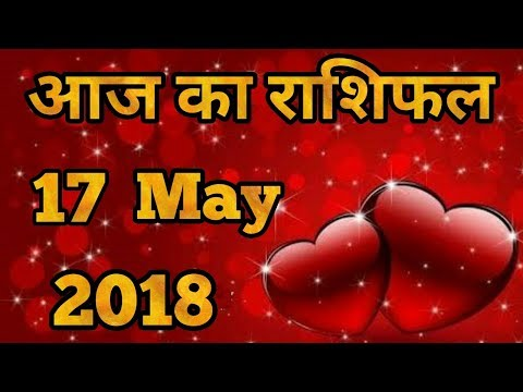 Aaj Ka Rashifal 17 May 2018 dainik rashifal in hindi today daily horoscope आज का राशिफल