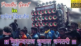 Panthi Geet By MUKUNDRAJ DHUMAL DHAMTARI In गणेश विसर्जन 2017