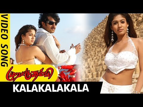 Xxx Mp4 Murattu Thambi Video Songs Kalakalakala Video Song Prabhas Nayanthara 3gp Sex