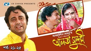 Alta Sundori | Episode 21-25 | Bangla Comedy Natok | Chonchol Chowdhury | Shamim Zaman | Shorna