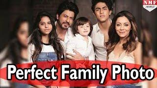 देखिए तीनों बच्चों के साथ Shahrukh Khan की Perfect Family Photo