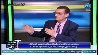 ملعب الشريف   لقاء ساخن مع وجدي زين الدين ومداخلة مرتضي منصور الناريه 18-3-2018