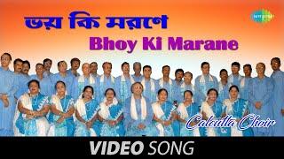 Bhoy Ki Marane   Calcutta Choir   Bengali Patriotic Song