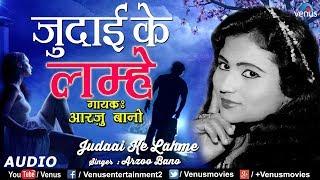 Arzoo Bano | जुदाई के लम्हे | Judaai Ke Lahme | Bollywood Sad Songs 2017 |  Heart Broken Hindi Song