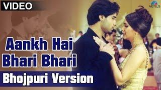 Ankh Hai Bhari Bhari Full Video Song | Bhojpuri Version | Feat : Nakul Kapoor & Kim Sharma |